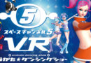 Space Channel 5 VR : Arakata Dancing Show