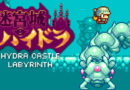 Hydra Castle Labyrinth sur Dreamcast (.cdi+cover)